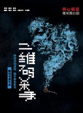【北京】开心麻花爆笑舞台剧《二维码杀手》