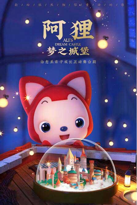 亲子互动舞台剧《阿狸梦之城堡》武汉站