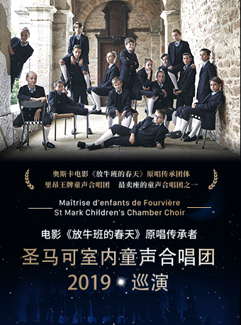 电影《放牛班的春天》原唱传承者-里昂圣马可室内童声合唱团音乐会北京站