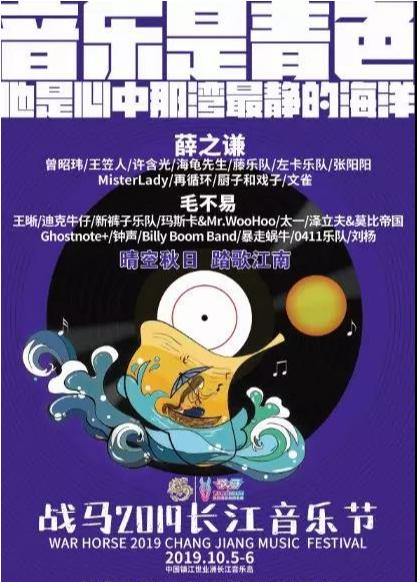 2019镇江战马长江国际音乐节