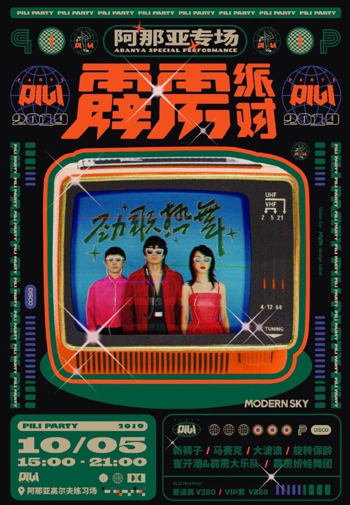 2019摩登天空《霹雳派对》阿那亚专场秦皇岛站