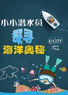 【北京】海洋馆小小潜水员,水肺潜水、与海豹共舞、看呆萌企鹅!