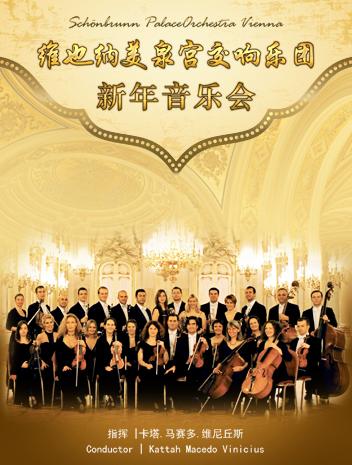 维也纳美泉宫交响乐团新年音乐会昆明站