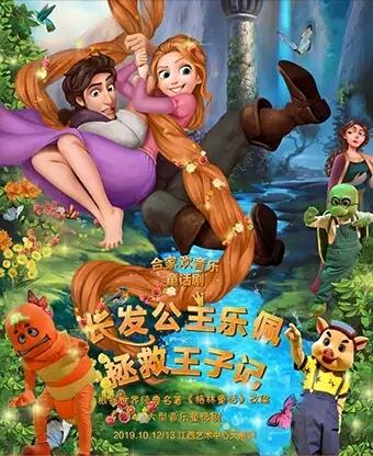 【南昌】合家欢音乐童话剧《长发公主乐佩拯救王子记》