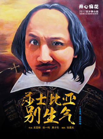 开心麻花爆笑舞台剧《莎士比亚别生气》成都站