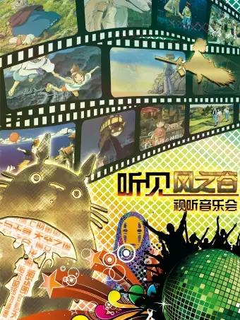 久石让宫崎骏经典作品动漫视听音乐会《听.见风之谷》北京站