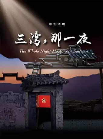 话剧《三湾,那一夜》北京站