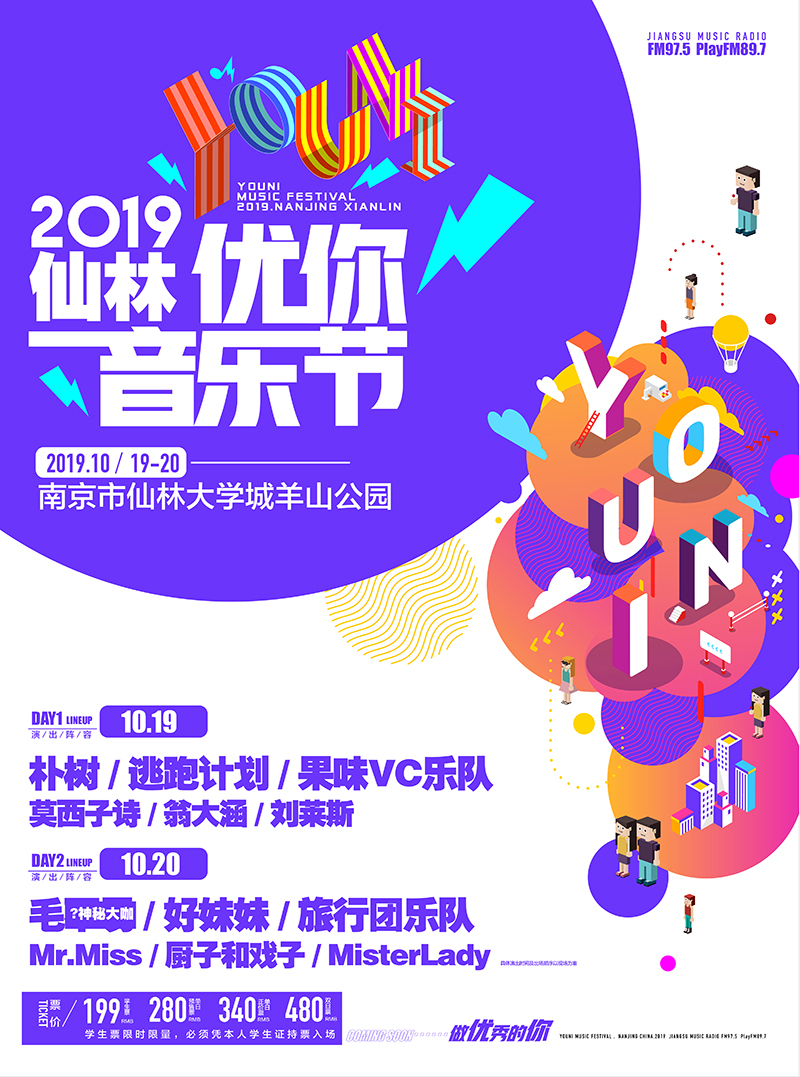 【南京】2019仙林优你YOUNI音乐节