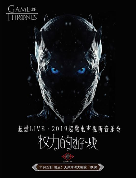 超燃音乐系・2019超燃电声视听音乐会《权力的游戏》天津站
