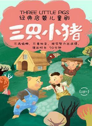 经典成长童话《三只小猪》宁波站
