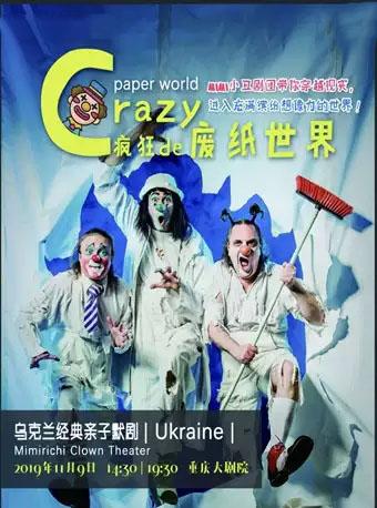 乌克兰经典亲子默剧《疯狂的废纸世界》重庆站