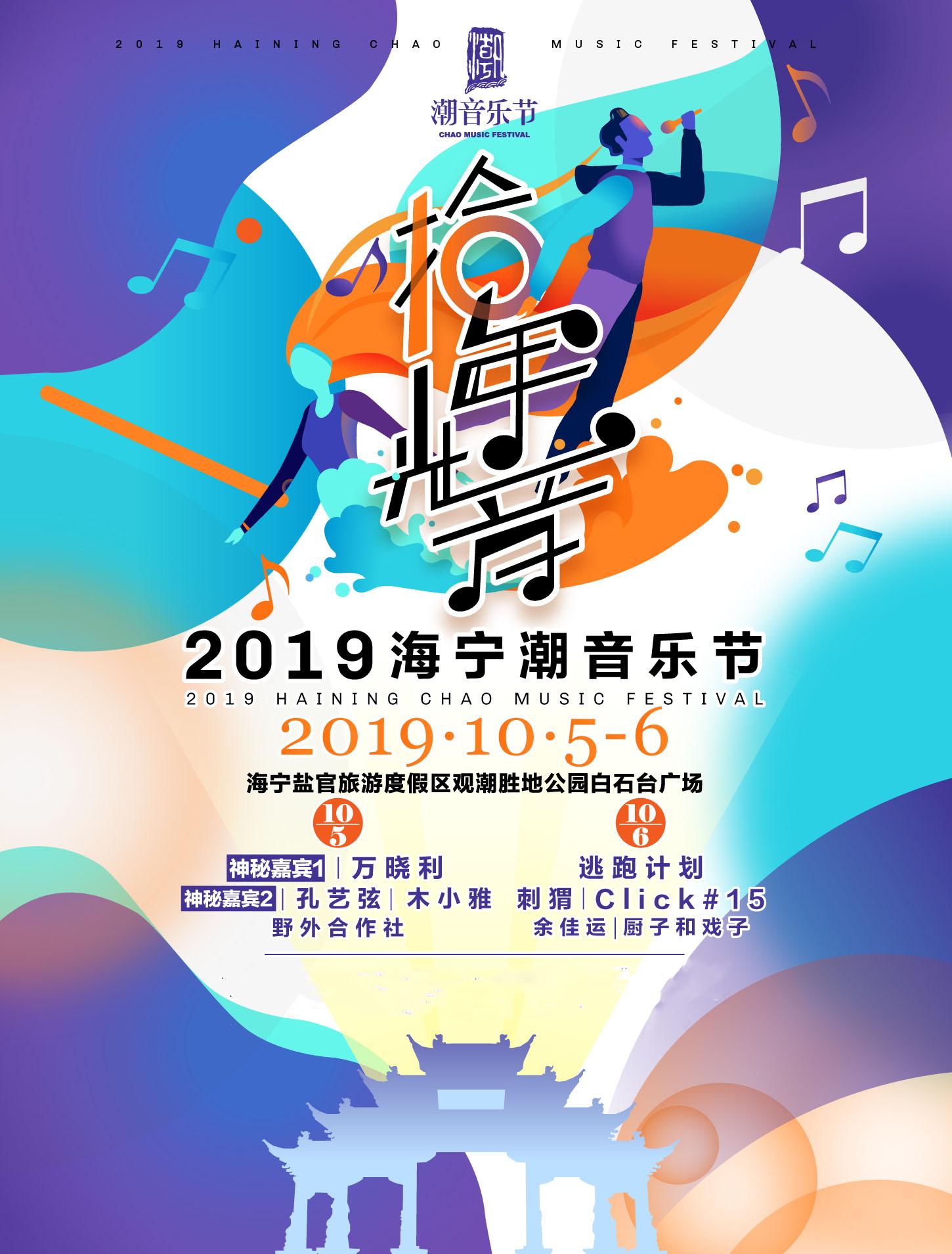 2019海宁潮音乐节 嘉兴站