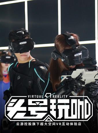 头号玩咖大空间VR密室轰趴团建北京站