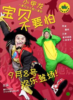 儿童安全主题儿童剧《小甲龙宝贝不要怕》重庆站