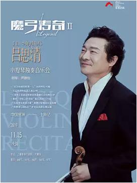 吕思清小提琴独奏音乐会上海站