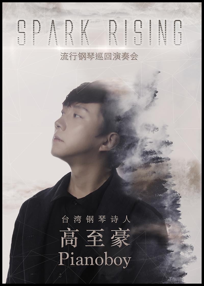 """""""台湾钢琴诗人""""Pianoboy高至豪流行钢琴苏州音乐会"""
