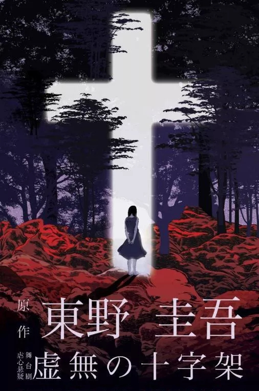 东野圭吾虐心悬疑舞台剧《虚无的十字架》重庆站