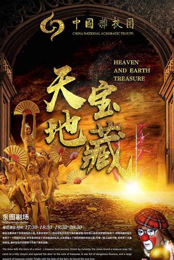 《天地宝藏》北京站