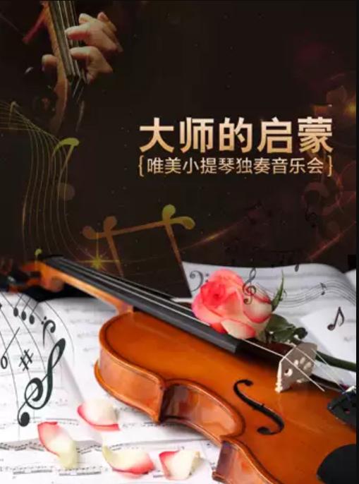 大师的启蒙唯美小提琴专场视频音乐会北京站