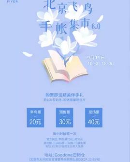 【北京】北京飞鸟手帐集市6.0