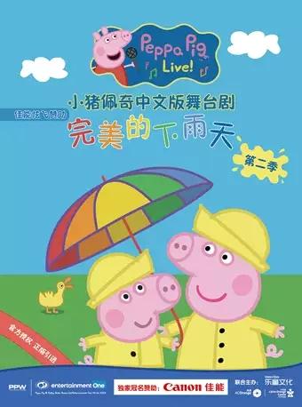 小猪佩奇舞台剧完美的下雨天中文版深圳站