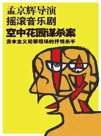 孟京辉戏剧作品摇滚音乐剧《空中花园谋杀案》杭州站