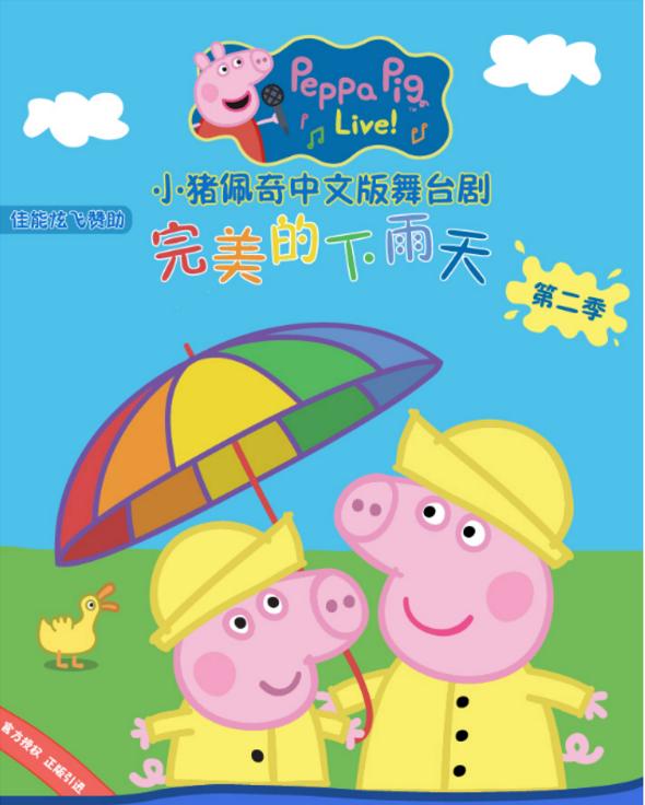 【乐童&小橙堡】佳能炫飞・2019英国正版引进《小猪佩奇舞台剧-完美的下雨天》中文版---昆明站