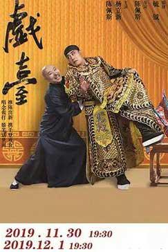 杨立新、陈佩斯主演喜剧《戏台》南通站