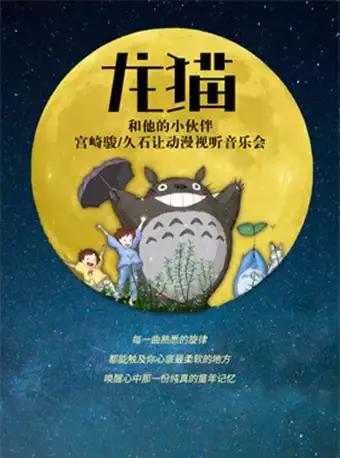 """【万有音乐系】""""龙猫与他的小伙伴""""宫崎骏2019动漫视听音乐会-南京站"""