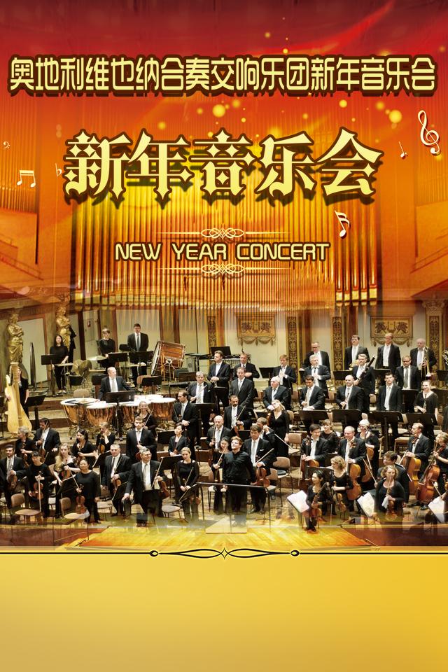 奥地利维也纳合奏交响乐团新年音乐会杭州站
