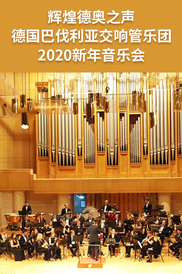 辉煌德奥之声―德国巴伐利亚交响管乐团2020新年音乐会杭州站
