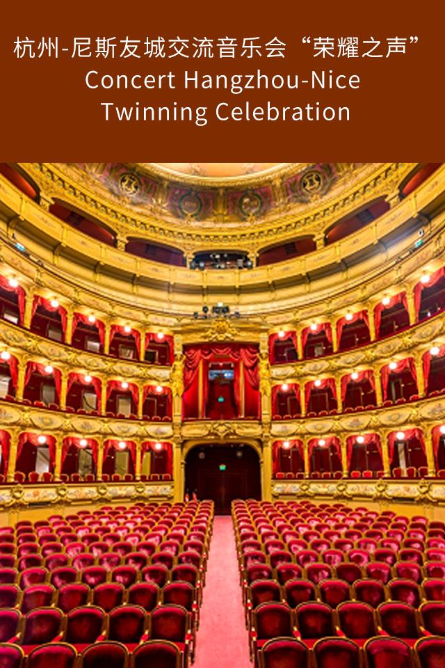 """《杭州-尼斯友城交流音乐会""""荣耀之声"""" Concert Hangzhou-Nice Twinning Celebration》"""