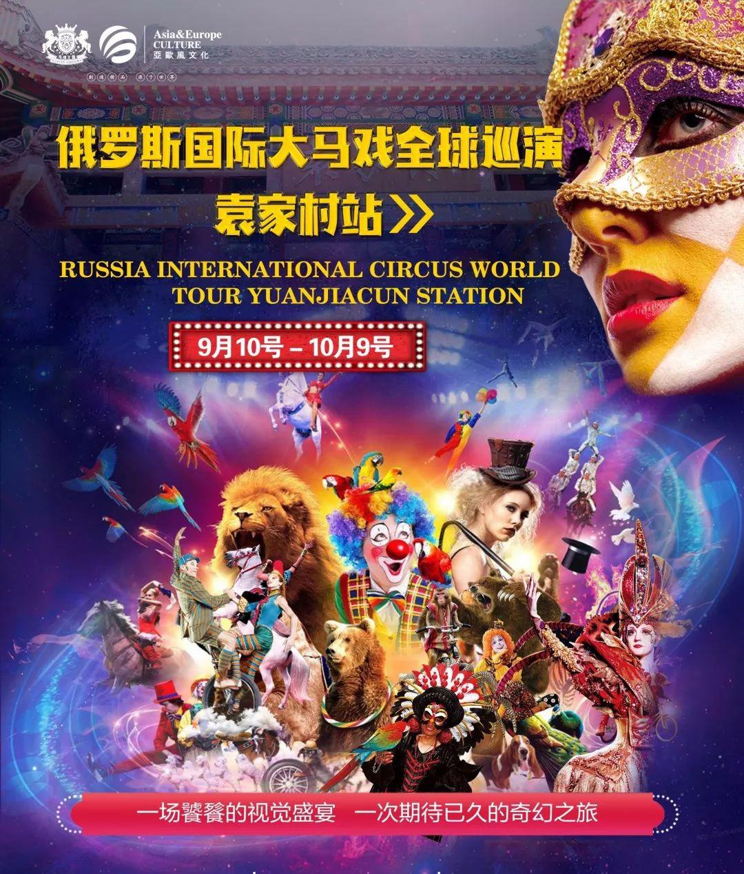 俄罗斯国际大马戏全球巡演-西安袁家村站