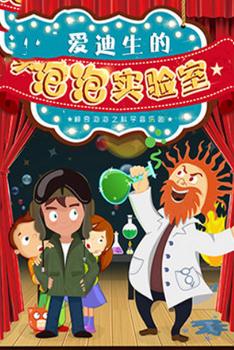 【石家庄】神奇泡泡之科学音乐剧《爱迪生的泡泡实验室》