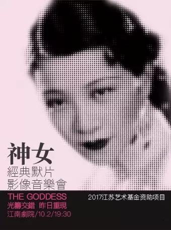 【南京】经典默片影像音乐会-《神女》