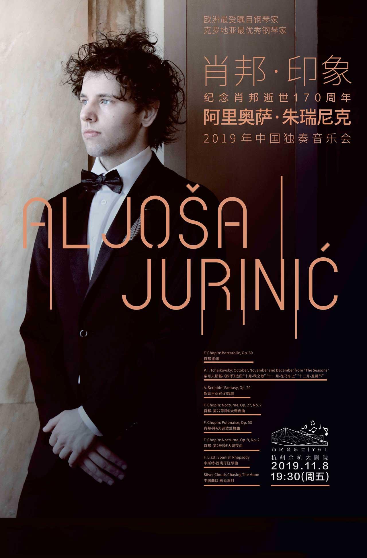 《肖邦・印象――纪念肖邦逝世170周年 克罗地亚钢琴家阿里奥萨・朱瑞尼克独奏音乐会》杭州站