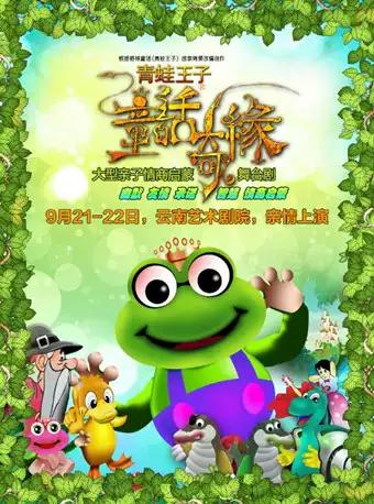 舞台剧《青蛙王子-童话奇缘》昆明站