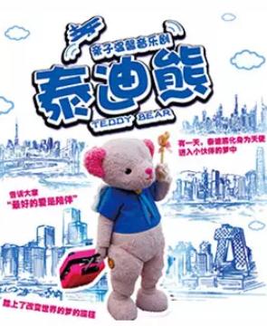 【小橙堡】温馨亲子童话剧《泰迪熊》-宜昌站