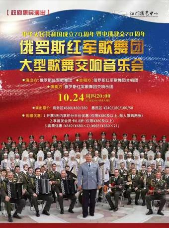 【江门】俄罗斯红军歌舞团大型歌舞交响音乐会