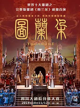 歌剧《图兰朵》-成都站
