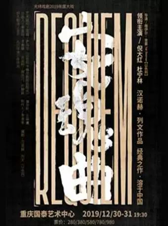 倪大红领衔主演话剧《安魂曲》-重庆站