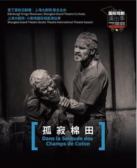 戏剧《孤寂棉田》上海站