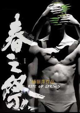 舞剧《春之祭》―长沙站