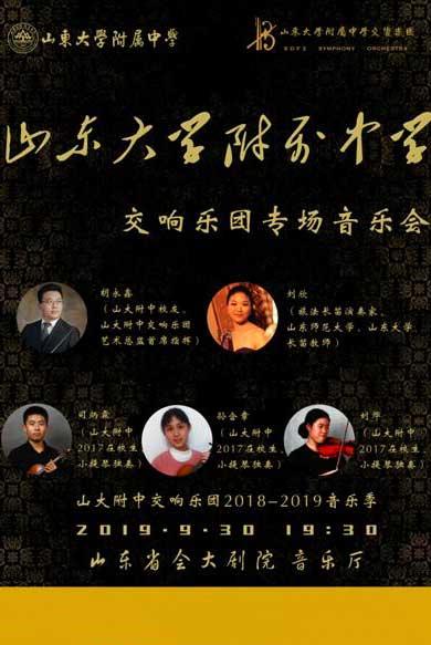山东大学附属中学交响乐团2018-2019音乐会济南站