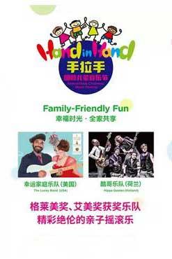 手拉手儿童音乐节南京站