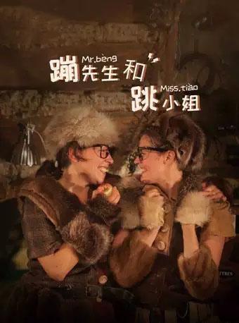 童话剧《蹦先生和跳小姐》成都站