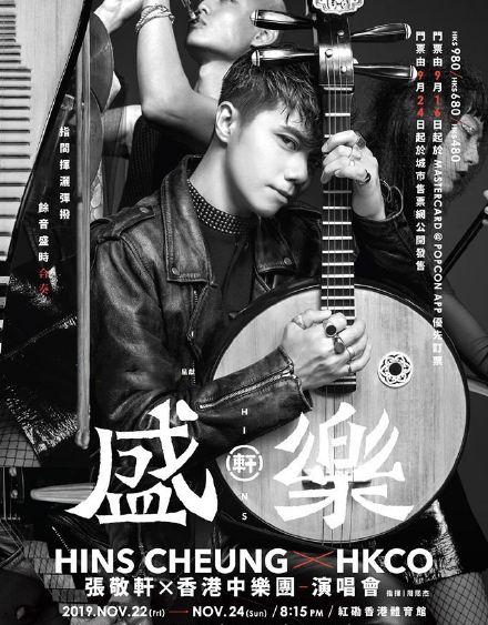 2019张敬轩香港演唱会