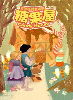 童话剧《糖果屋》石家庄站