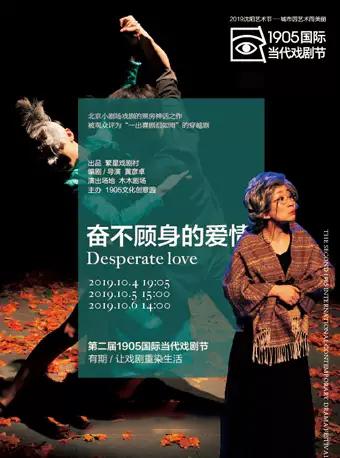 【沈阳】第二届1905国际当代戏剧节《奋不顾身的爱情》