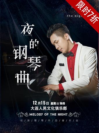 【大连】《夜的钢琴曲》石进钢琴作品演奏会